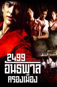 2499 อันธพาลครองเมือง Dang Bireley's and Young Gangsters (1997)