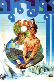 บุญชู 8 เพื่อเธอ Boonchu 8 (1995)