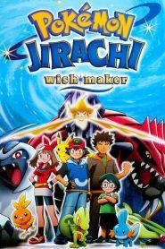 โปเกมอน เดอะมูฟวี่ 6 ตอน คำอธิษฐานแห่งดวงดาว Pokémon: Jirachi Wish Maker (2003)