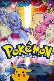 โปเกมอน เดอะมูฟวี่ 1 ตอน ความแค้นของมิวทู Pokémon: The First Movie – Mewtwo Strikes Back (1998)