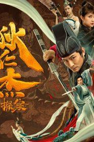 พลิกแฟ้มคดีของตี๋เหรินเจี๋ย Detective Di Renjie (Di Ren Jie Tan An) (2020)
