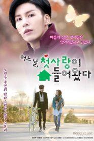 รักแรก…ที่หวั่นไหว First Love Showed Up One Day (2014)