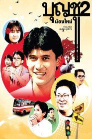 บุญชู 2 น้องใหม่ Boonchu 2 (1989)