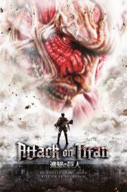 ผ่าพิภพไททัน Attack on Titan (2015)