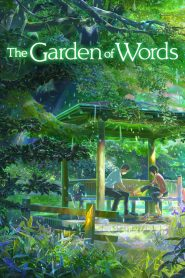 ยามสายฝนโปรยปราย The Garden of Words (2013)