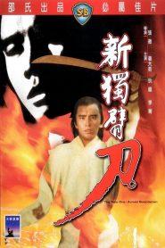 เดชไอ้ด้วน ภาค 3 The New One-Armed Swordsman (1971)