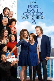 บ้านหรรษา วิวาห์อลเวง 2 My Big Fat Greek Wedding 2 (2016)