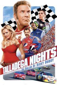 ริกกี้ บ๊อบบี้ ซ่าส์ตัวจริง ซิ่งกระเจิง Talladega Nights: The Ballad of Ricky Bobby (2006)