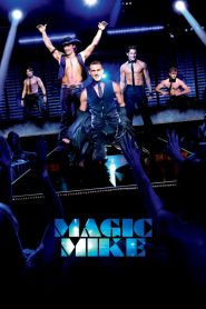 เขย่าฝันสะบัดซิกแพค Magic Mike (2012)