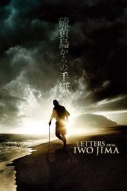 จดหมายจากอิโวจิมา ยุทธภูมิสู้แค่ตาย Letters from Iwo Jima (2006)