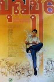 บุญชู 6 โลกนี้ดีออก สุดสวย น่ารักน่าอยู่ ถ้าหงุ่ย Boonchu 6 (1991)