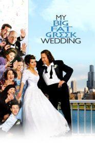 บ้านหรรษา วิวาห์อลเวง My Big Fat Greek Wedding (2002)