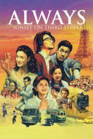 ถนนสายนี้ หัวใจไม่เคยลืม Always – Sunset on Third Street (2005)
