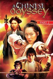 ไซอิ๋วกี่ เดี๋ยวลิงเดี๋ยวคน ภาค 2 A Chinese Odyssey Part Two: Cinderella (1995)
