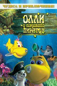 ออลลี่ เรือดำน้ำจอมซน กับ สมบัติโจรสลัด Dive Olly Dive and the Pirate Treasure (2014)