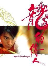 กลมแต่ไม่เกลี้ยง Legend of the Dragon (1991)