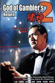 คนตัดคน ภาคพิเศษเกาจิ้งตัดเอง God of Gamblers' Return (1994)