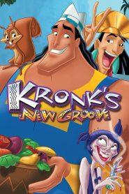 จักรพรรดิกลายพันธุ์ อัศจรรย์พันธุ์ต๊อง 2 Kronk's New Groove (2005)