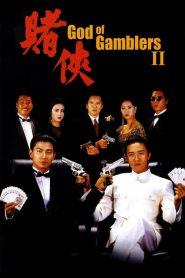 คนตัดคน 2 God of Gamblers II (1990)