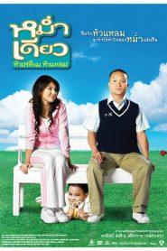 หม่ำ เดียว หัวเหลี่ยม หัวแหลม Mum Deaw (2008)