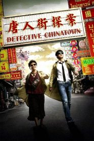 แก็งค์ม่วนป่วนเยาวราช Detective Chinatown (2015)