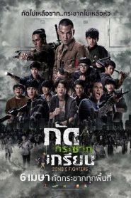 กัดกระชากเกรียน Zombie Fighters (2017)