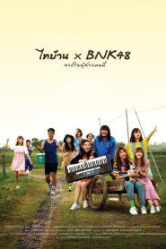 ไทบ้าน x BNK48 จากใจผู้สาวคนนี้ Thi-Baan x BNK48 (2020)