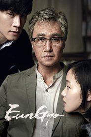 เสน่ห์หาในวังวน Eungyo (2012)
