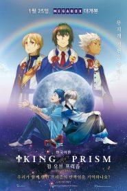 King of Prism (2016)