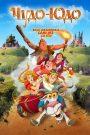 Enchanted Princess (2018)