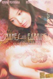 แด่ความรักด้วยความเจ็บปวด Snakes and Earrings (2008)