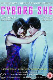 ยัยนี่…น่ารักจัง Cyborg She (2008)