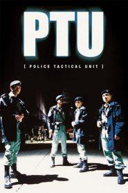 ตำรวจดิบ PTU (2003)
