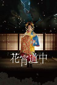 เกอิชาซากุระ A Courtesan with Flowered Skin (2014)