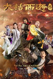 ไซอิ๋ว เดี๋ยวลิงเดี๋ยวคน 3 A Chinese Odyssey: Part Three (2016)