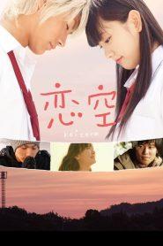 โคะอิโซะระ รักเรานิรันดร Sky Of Love (2007)