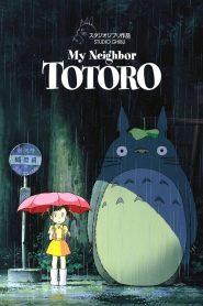 โทโทโร่เพื่อนรัก My Neighbor Totoro (1988)