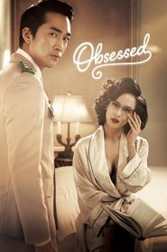 แรงรักมรณะ Obsessed (2014)