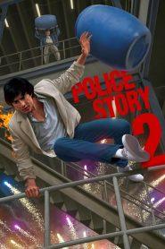 วิ่งสู้ฟัด ภาค 2 Police Story 2 (1988)
