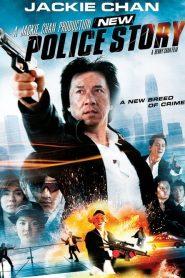 วิ่งสู้ฟัด 5 เหิรสู้ฟัด New Police Story (2004)