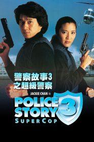 วิ่งสู้ฟัด ภาค 3 Police Story 3: Super Cop (1992)