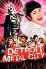 ดีทรอยต์ เมทัล ซิตี้ ร็อคนรกโยกลืมติ๋ม Detroit Metal City (Detoroito Metaru Shiti) (2008)