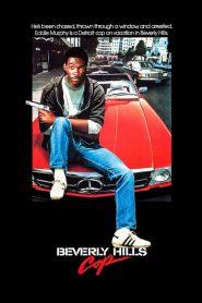 โปลิศจับตำรวจ Beverly Hills Cop (1984)