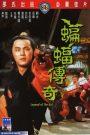 ชอลิ้วเฮียง ศึกถล่มวังค้างคาว Legend of the Bat (1978)