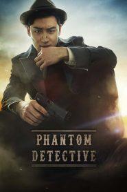 นับสืบแวนนิชชิ่ง Phantom Detective (2016)
