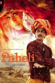 ปาฏิหาริย์วิญญาณรักเหนือโลก Paheli (2005)
