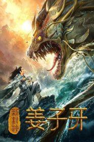 New God Jiang Ziya (2019)