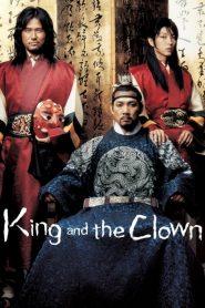 กบฏรักจอมแผ่นดิน King and the Clown (2005)