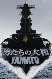 ยามาโต้ พิฆาตยุทธการ Yamato (2005)