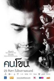คนโขน Kon Khon (2011)
